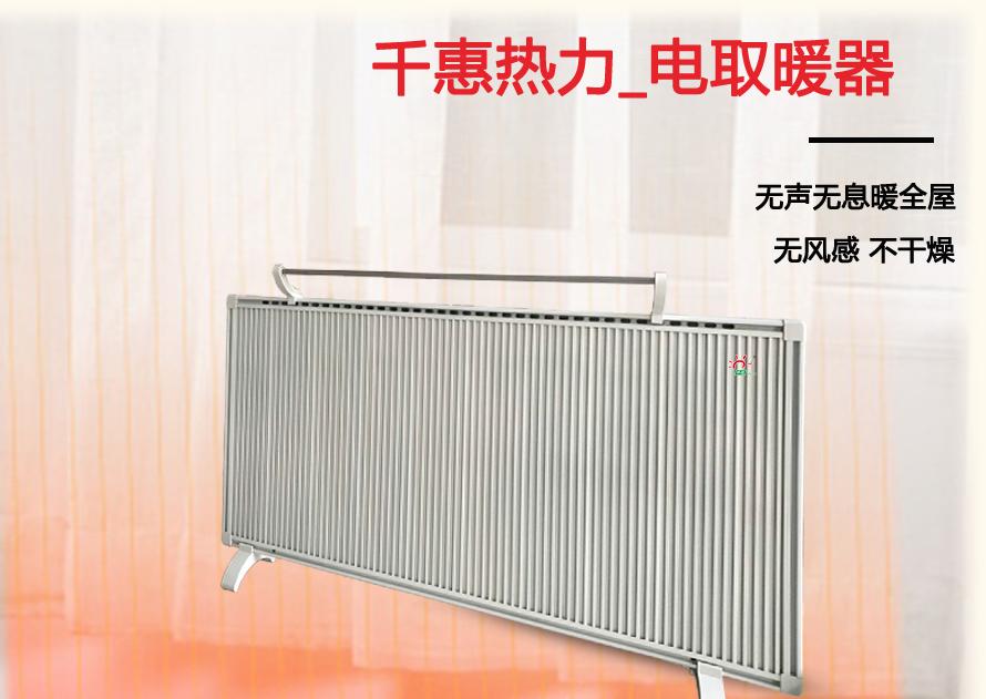 学校电暖器